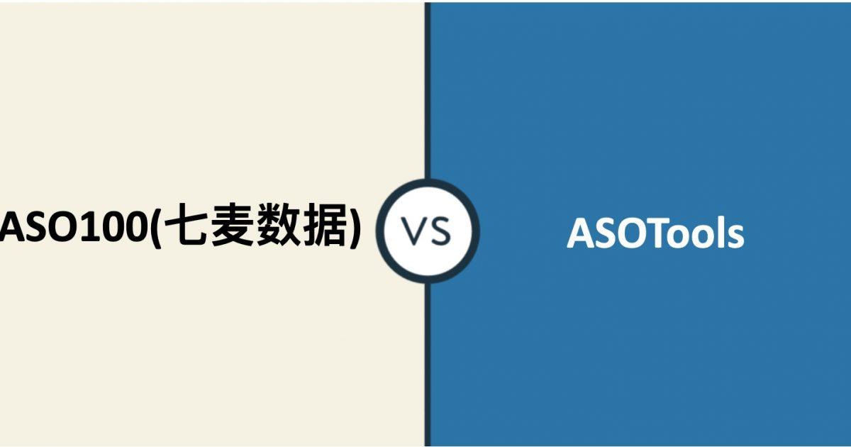 ASO100(七麦数据) Vs ASOTools
