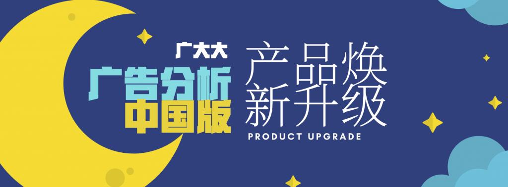 广大大 广告分析中国版-焕新升级-banner