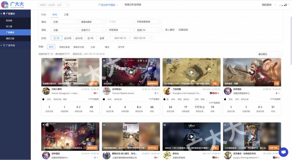 广大大 广告分析中国版-焕新升级-广告素材