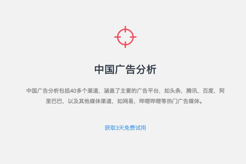 中国广告分析