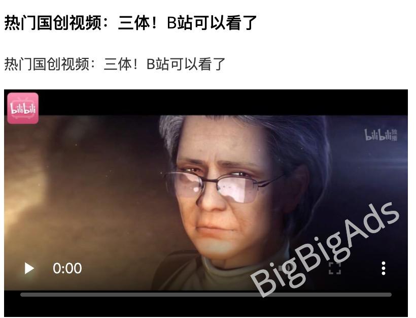 哗哩哗哩/B站广告投放案例 - BigBigAds