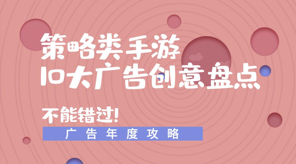 策略类手游10大广告创意盘点,不能错过!-banner