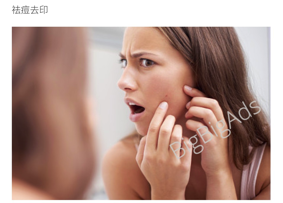 如何投放祛痘产品广告,看完这篇祛痘广告素材分析 - BigBigAds